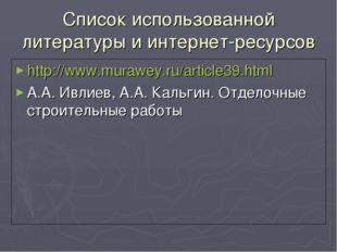 Список использованной литературы и интернет-ресурсов http://www.murawey.ru/ar