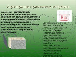 Характеристика применяемых материалов Байрамикс – декоративный – отделочный