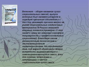 Ветонит – общее название сухих строительных смесей, выпуск которых был налаже