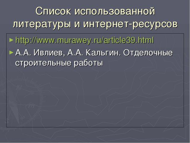 Список использованной литературы и интернет-ресурсов http://www.murawey.ru/ar...