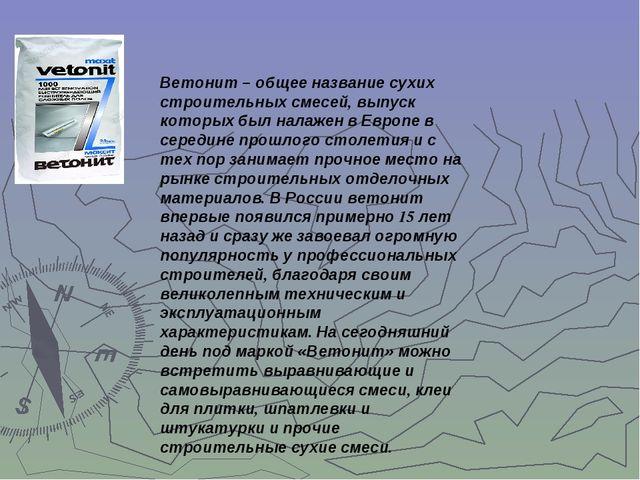 Ветонит – общее название сухих строительных смесей, выпуск которых был налаже...