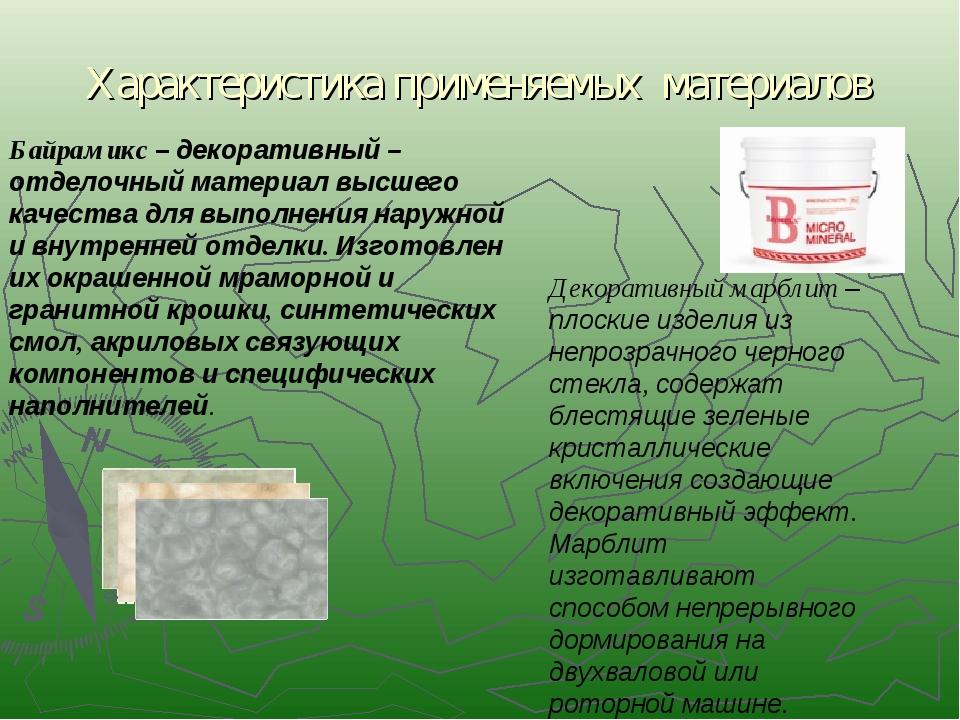 Характеристика применяемых материалов Байрамикс – декоративный – отделочный...
