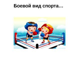 Боевой вид спорта…