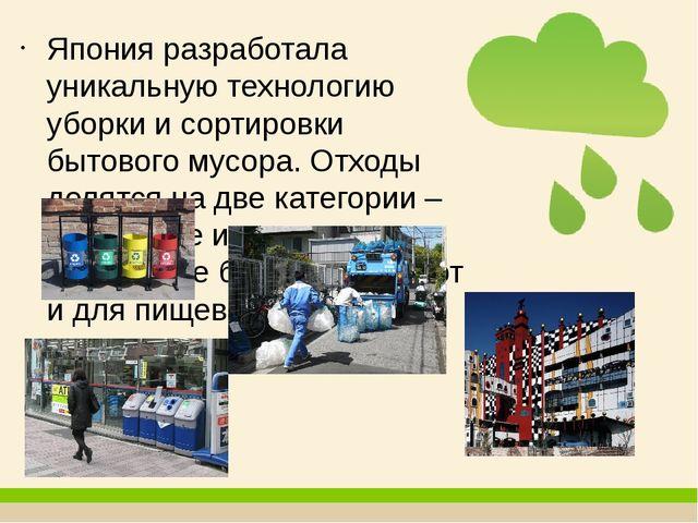 Япония разработала уникальную технологию уборки и сортировки бытового мусора....