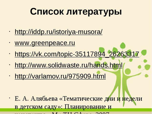 Список литературы http://iddp.ru/istoriya-musora/ www.greenpeace.ru https://v...