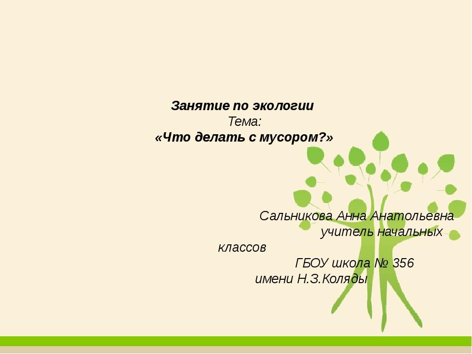 Занятие по экологии Тема: «Что делать с мусором?»   Сальникова Анна Анатол...