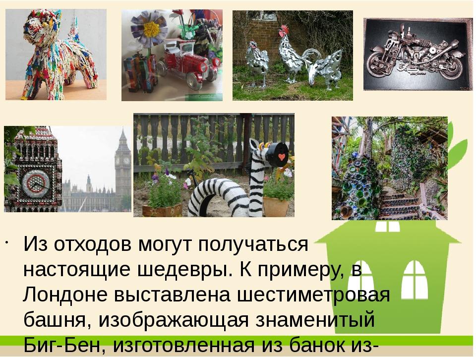 Из отходов могут получаться настоящие шедевры. К примеру, в Лондоне выставлен...