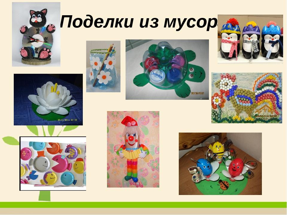 Поделки из мусора  в детский сад 20