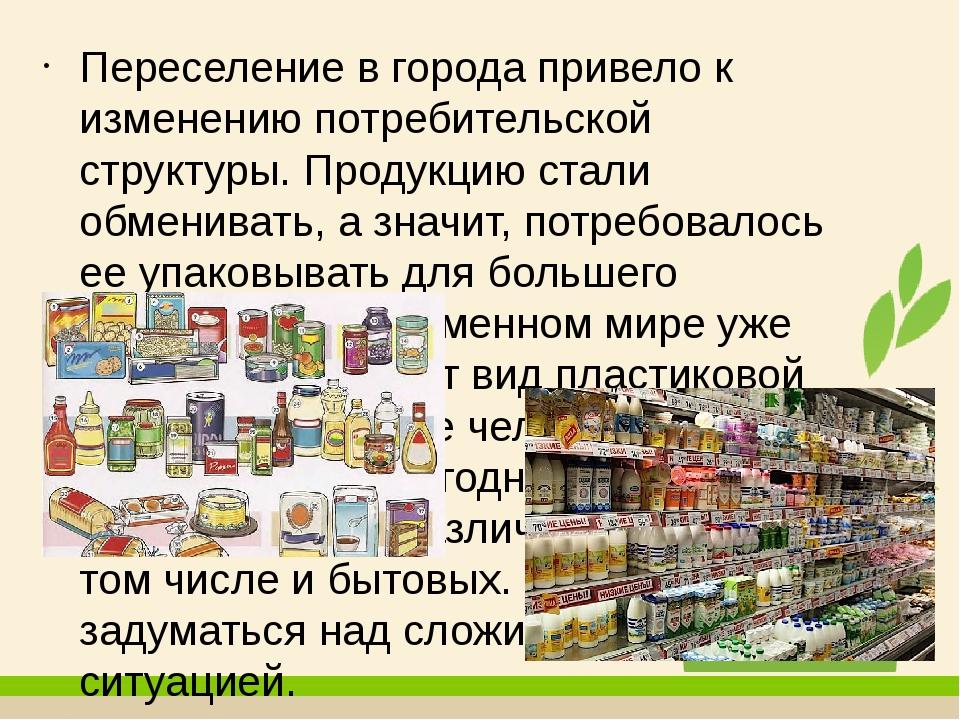 Переселение в города привело к изменению потребительской структуры. Продукцию...