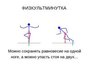 Можно сохранять равновесие на одной ноге, а можно упасть стоя на двух… ФИЗКУЛ