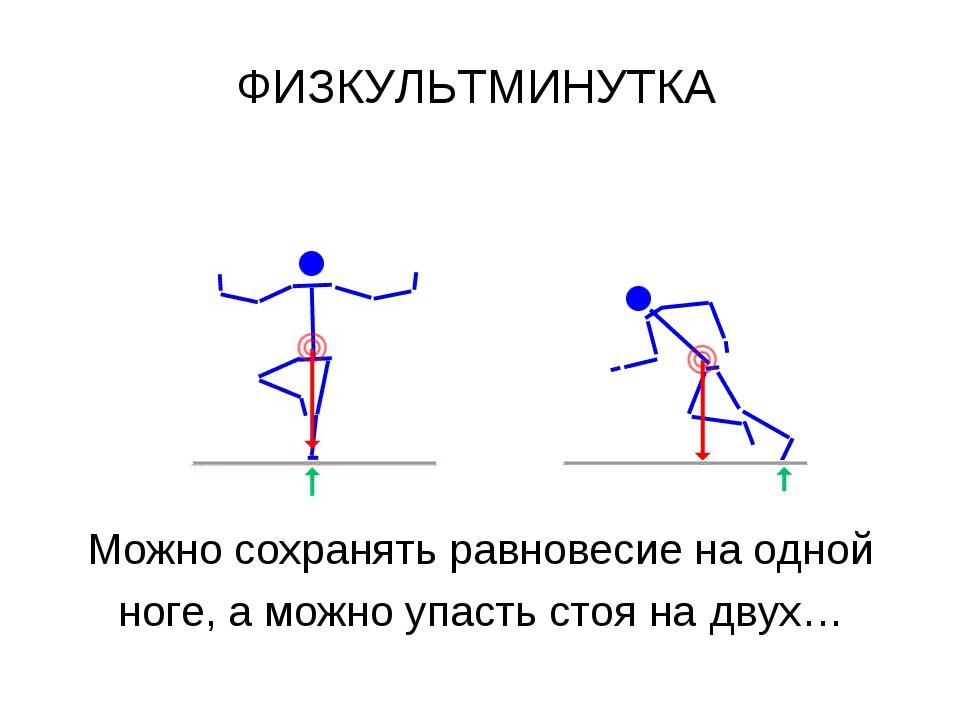 Можно сохранять равновесие на одной ноге, а можно упасть стоя на двух… ФИЗКУЛ...