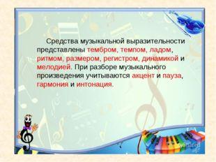 Средства музыкальной выразительности представлены тембром, темпом, ладом, ри