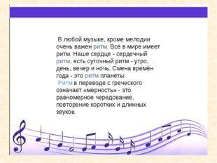 В любой музыке, кроме мелодии очень важен ритм. Всё в мире имеет ритм. Наше