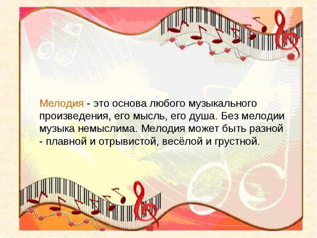 Мелодия - это основа любого музыкального произведения, его мысль, его душа....