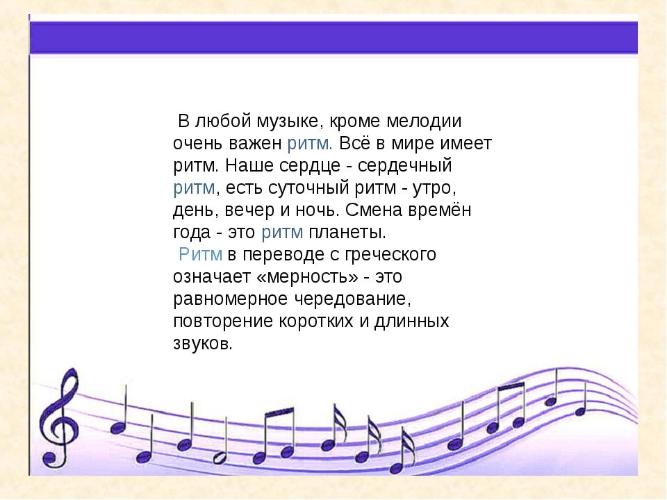 В любой музыке, кроме мелодии очень важен ритм. Всё в мире имеет ритм. Наше...