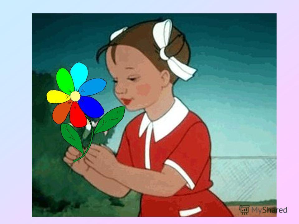 Цветик-семицветик картинки к сказке
