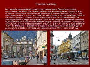 Транспорт Австрии Все города Австрии соединены густой сетью железных дорог. Б