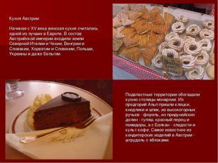 Кухня Австрии Начиная с XV века венская кухня считалась одной из лучших в Евр