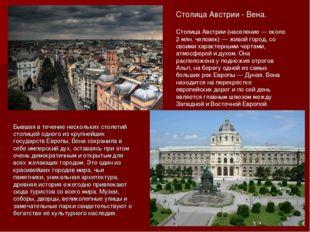 Столица Австрии - Вена. Столица Австрии (население — около 2 млн. человек) —