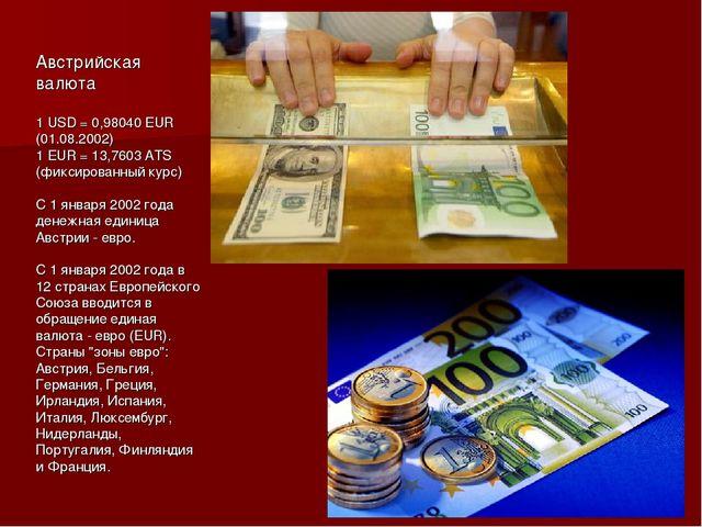 Австрийская валюта 1 USD = 0,98040 EUR (01.08.2002) 1 EUR = 13,7603 ATS (фикс...