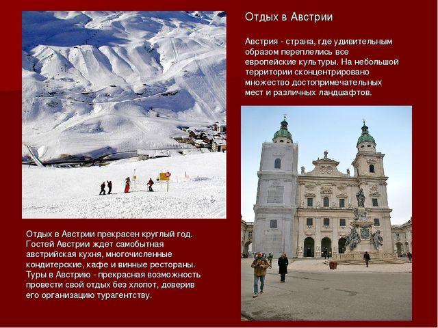 Отдых в Австрии прекрасен круглый год. Гостей Австрии ждет самобытная австрий...
