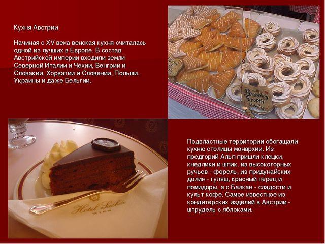 Кухня Австрии Начиная с XV века венская кухня считалась одной из лучших в Евр...