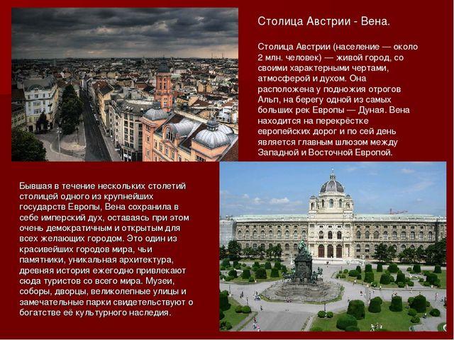 Столица Австрии - Вена. Столица Австрии (население — около 2 млн. человек) —...