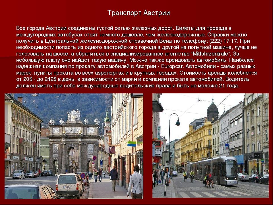 Транспорт Австрии Все города Австрии соединены густой сетью железных дорог. Б...