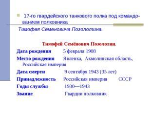 17-го гвардейского танкового полка под командованием полковника Тимофея Сем