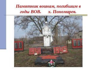 Памятник воинам, погибшим в годы ВОВ. х. Пономарев.