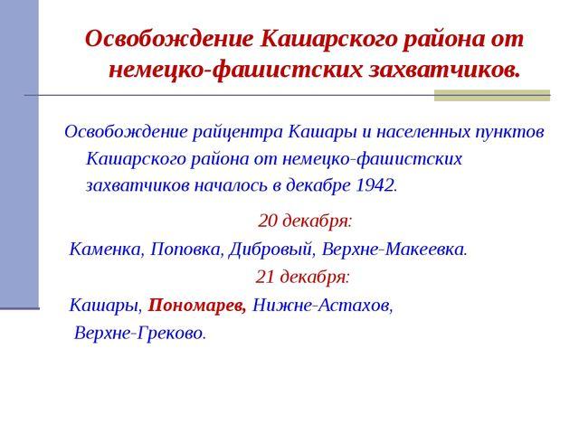 Освобождение Кашарского района от немецко-фашистских захватчиков. Освобождени...