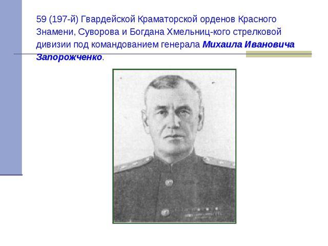 59 (197-й) Гвардейской Краматорской орденов Красного Знамени, Суворова и Богд...
