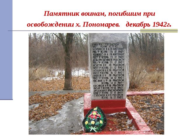 Памятник воинам, погибшим при освобождении х. Пономарев. декабрь 1942г.