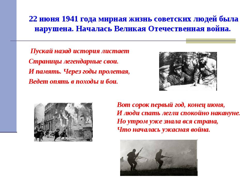 картинки о войне 1941-1945 для презентации материалы для
