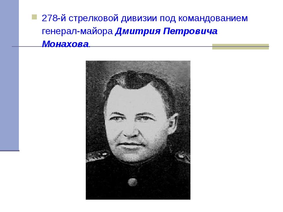278-й стрелковой дивизии под командованием генерал-майора Дмитрия Петровича М...