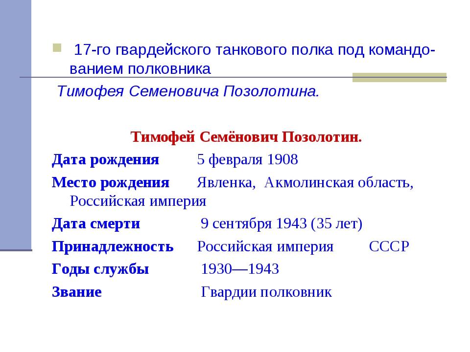 17-го гвардейского танкового полка под командованием полковника Тимофея Сем...