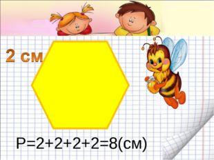 Р=2+2+2+2=8(см)