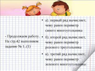 - Продолжаем работу. На стр.42 выполняем задание № 1..(1) а). первый ряд вычи