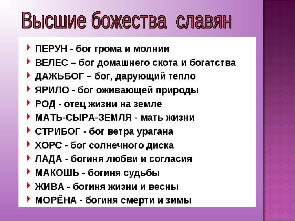 помощью определить все славянские боги список и картинки опыты доказывают, что