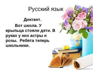 Русский язык Диктант. Вот школа. У крыльца стояли дети. В руках у них астры
