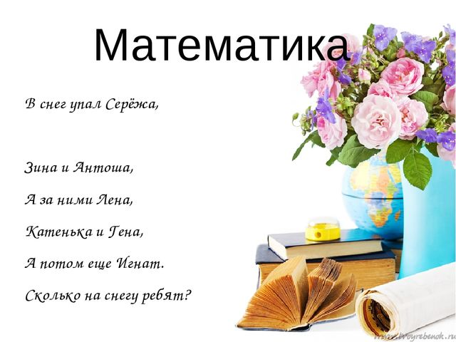 Математика В снег упал Серёжа, Зина и Антоша, А за ними Лена, Катенька и Гена...