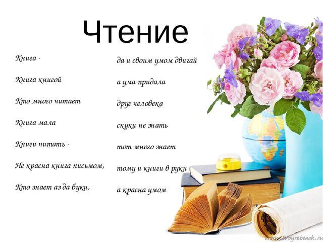 Чтение Книга -  Книга книгой  Кто много читает  Книга мала  Книги читать...