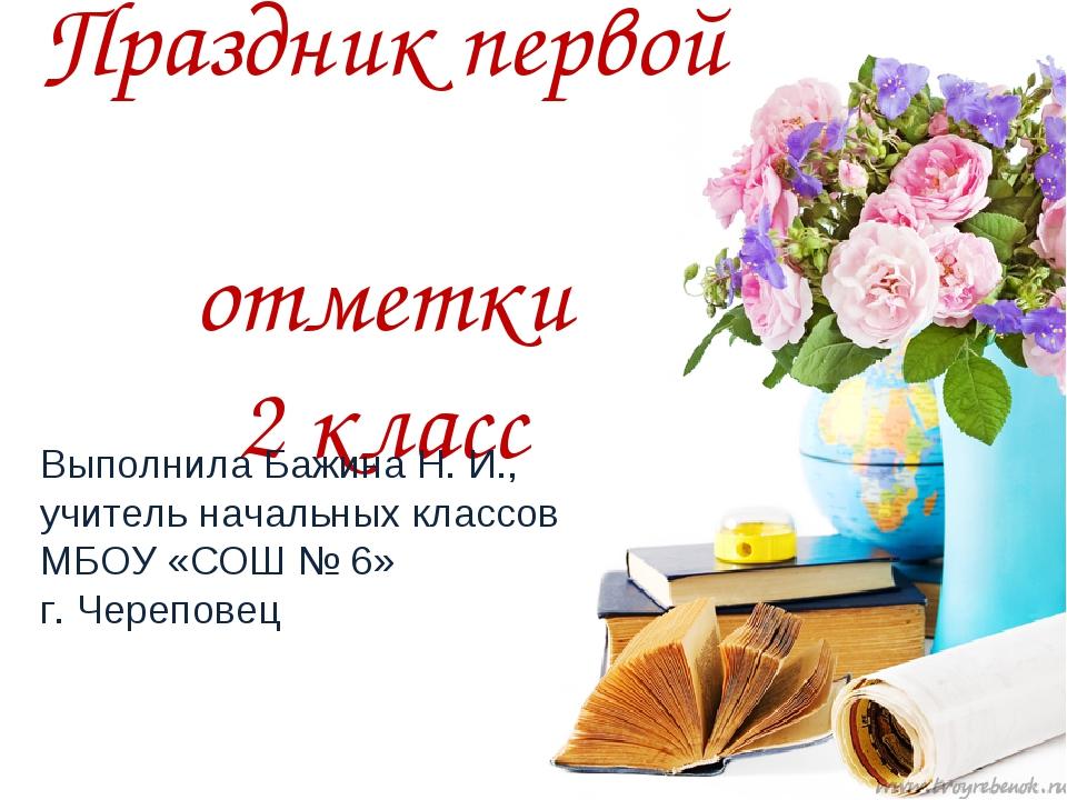 Праздник первой отметки 2 класс Выполнила Бажина Н. И., учитель начальных кла...