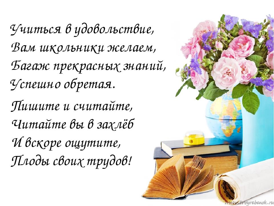 Учиться в удовольствие, Вам школьники желаем, Багаж прекрасных знаний, Успешн...