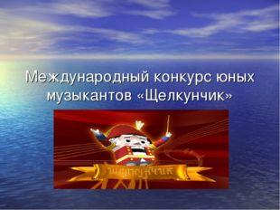 Международный конкурс юных музыкантов «Щелкунчик»