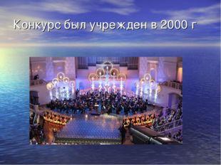 Конкурс был учрежден в 2000 г