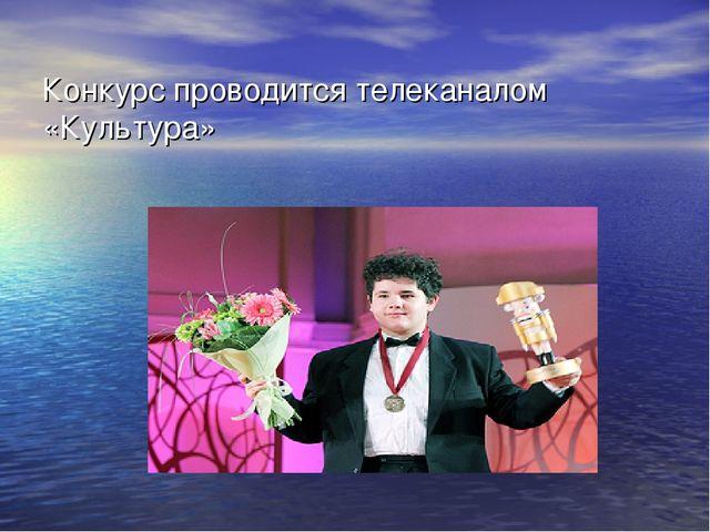 Конкурс проводится телеканалом «Культура»