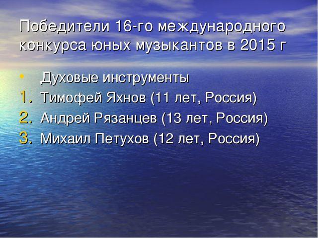 Победители 16-го международного конкурса юных музыкантов в 2015 г Духовые инс...