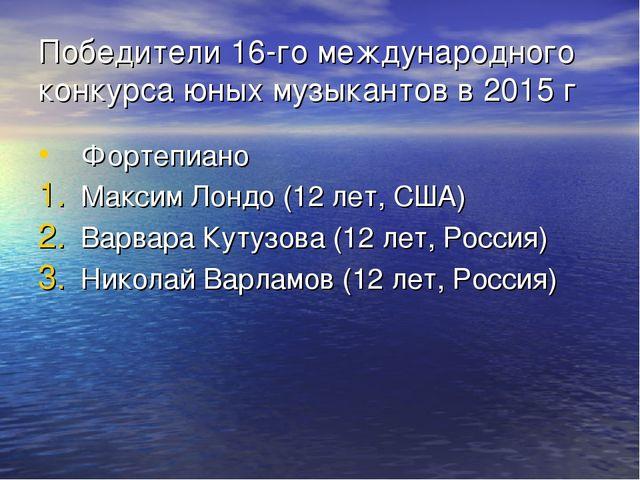 Победители 16-го международного конкурса юных музыкантов в 2015 г Фортепиано...