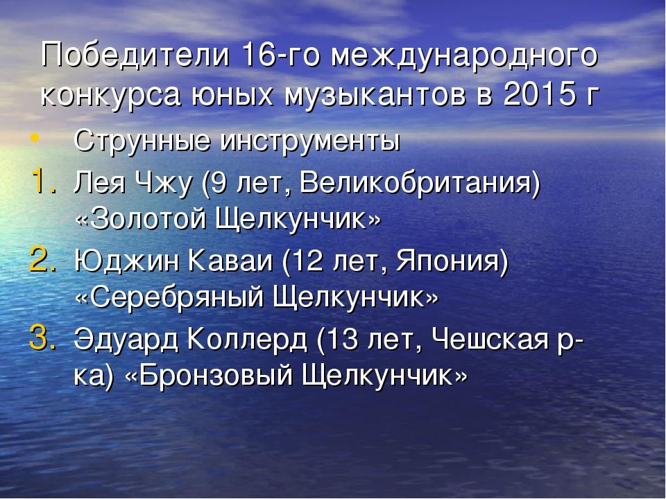 Победители 16-го международного конкурса юных музыкантов в 2015 г Струнные ин...